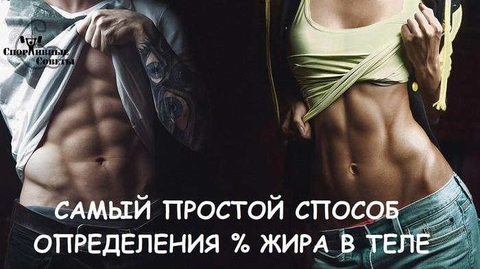 Самый простой способ определения % жира в теле Спорт, Тренер, Спортивные советы, Похудение, Исследование, Диета, Длиннопост