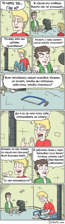 Пила Комиксы, Перевел сам, Itsthetie, Длиннопост