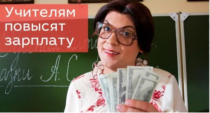 Учителям повысили зарплату? Учитель, Зарплата, Пустые обещания