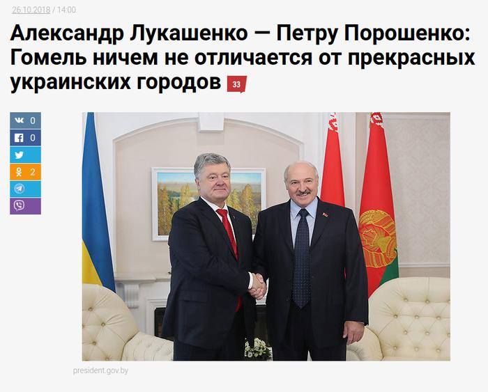 Политическая гибкость Политика, Украина, Беларусь, Россия, Путин, Лукашенко, Порошенко