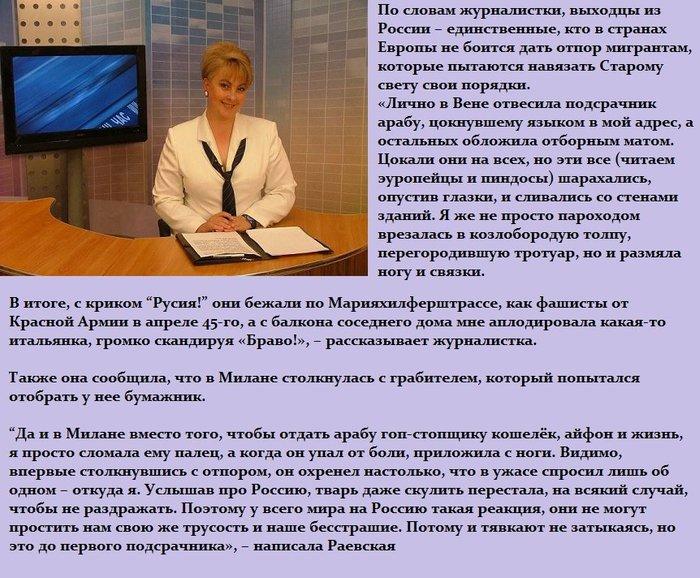 Русская женщина в европе
