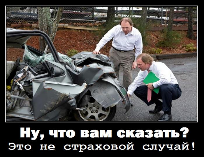 Автовладельцы в России массово отказываются от ОСАГО ОСАГО, Автострахование, Авто, Автомобилисты, Машина, Страховка, Россия, Страховая компания, Длиннопост