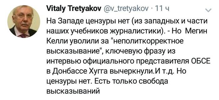 """Свобода """"в законе"""" Twitter, Скриншот, Политика, Цензура, СМИ, Демократия, Виталий Третьяков, Мнение"""