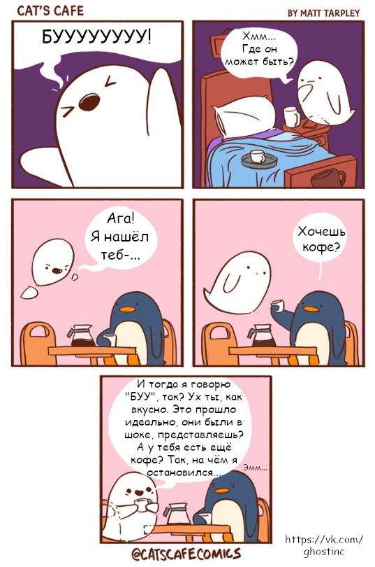 Кофе Комиксы, Перевел сам, Cats Cafe, Кофе, Призрак, Привидение