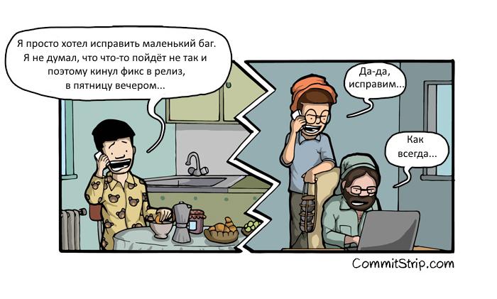 Что делают программисты в выходные Комиксы, Commitstrip, Программист, Джуниор