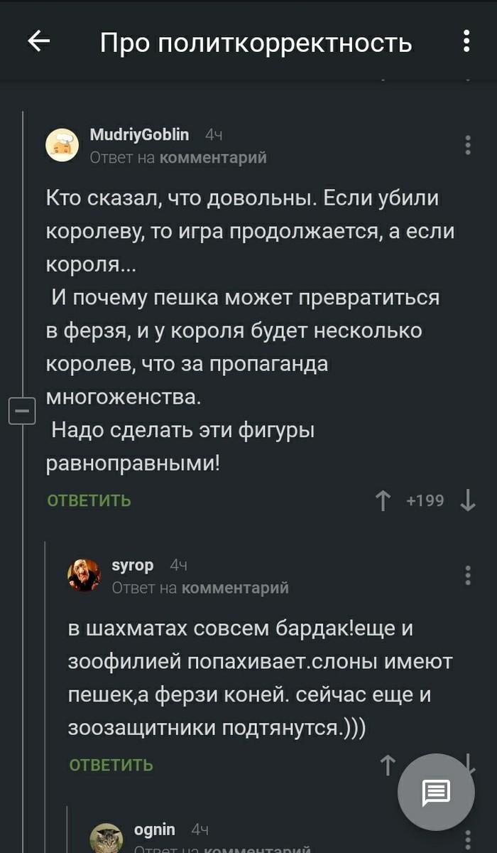 Шахматы Комментарии на Пикабу, Шахматы, Длиннопост