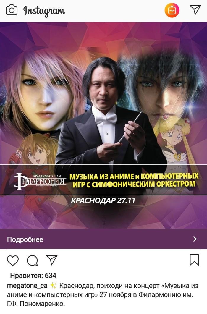 Аниме как симфония. Instagram, Краснодар, Аниме, Филармония, Скриншот, Концерт, Не реклама