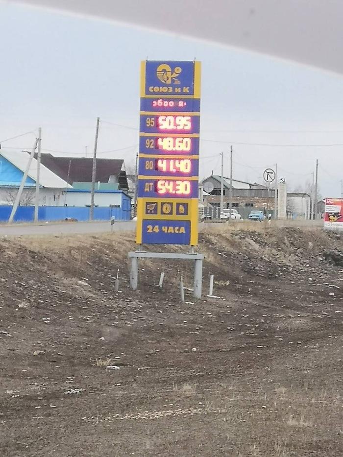 Про рост бензина Чита, Бензин, Забайкалье, Рост цен, Совсем охренели, Длиннопост