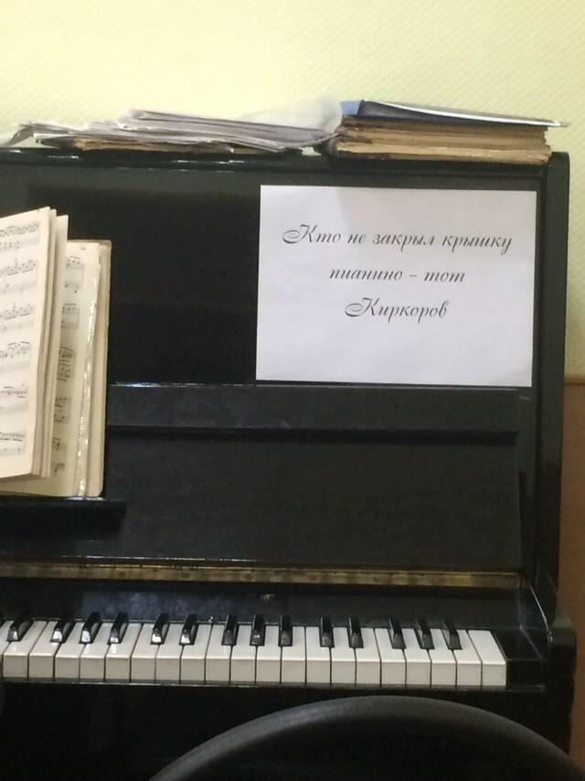 Учить нужно правильно Музыкальная школа, Объявление