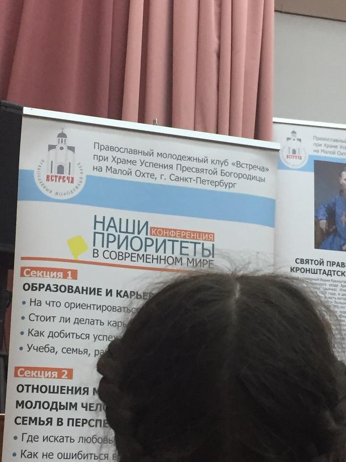 5 часов православия в школе Православие, Школа, Длиннопост, Религия, РПЦ