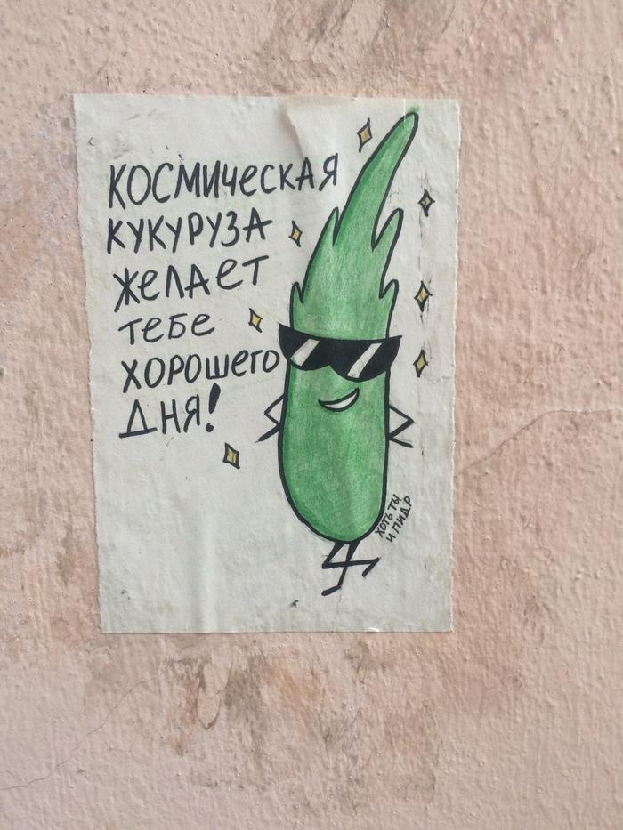 Уличное искусство, оно такое...
