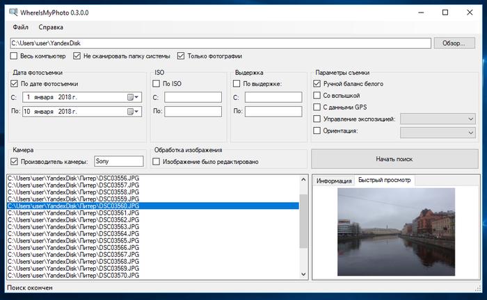Поиск фотографий по параметрам из EXIF Софт, Программа, Фотография