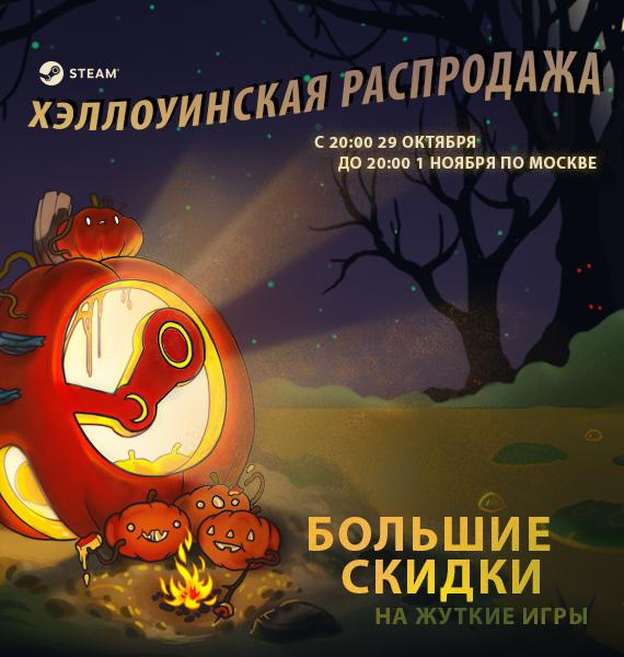 Стартовала Хэллоуинская распродажа в Steam Steam, Распродажа, Хэллоуин