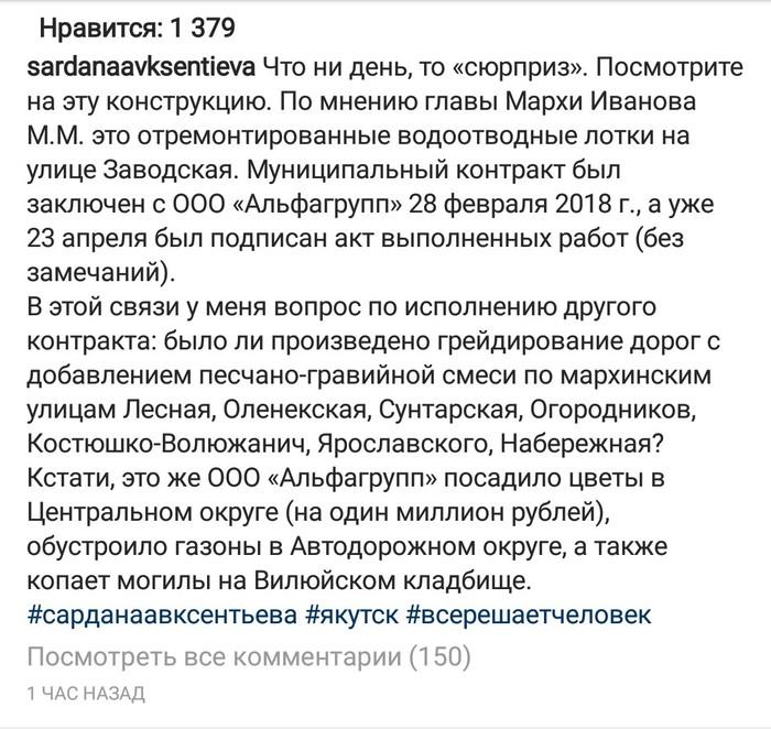 Мэр Якутска продолжает радовать Якутия, Якутск, Мэр, Длиннопост, Сардана Авксентьева