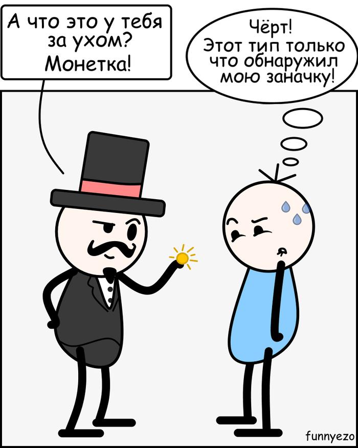 Фокус Юмор, Комиксы, Funnyezo, Фокус