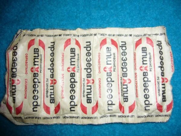 Какие секс-товары продавались в аптеках СССР СССР, Секс, Секс-Игрушка, Секс-Шоп, Фаллоимитатор, Длиннопост