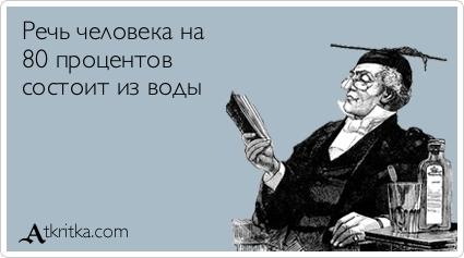 Стиль Жириновского, или как понять, кого слушать? Общение, Психология, Текст, Мысли, Мысли вслух