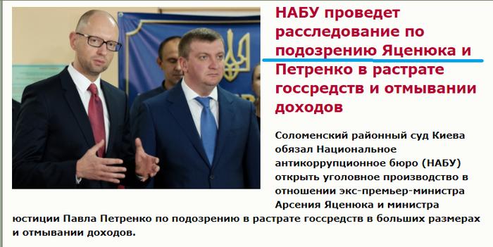 Папередник. Украина, Политика, Яценюк, Гроши, УкроСМИ