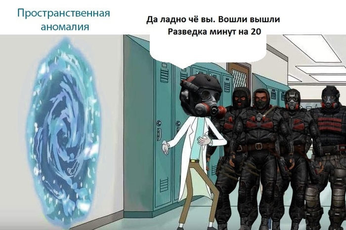 Сталкерское