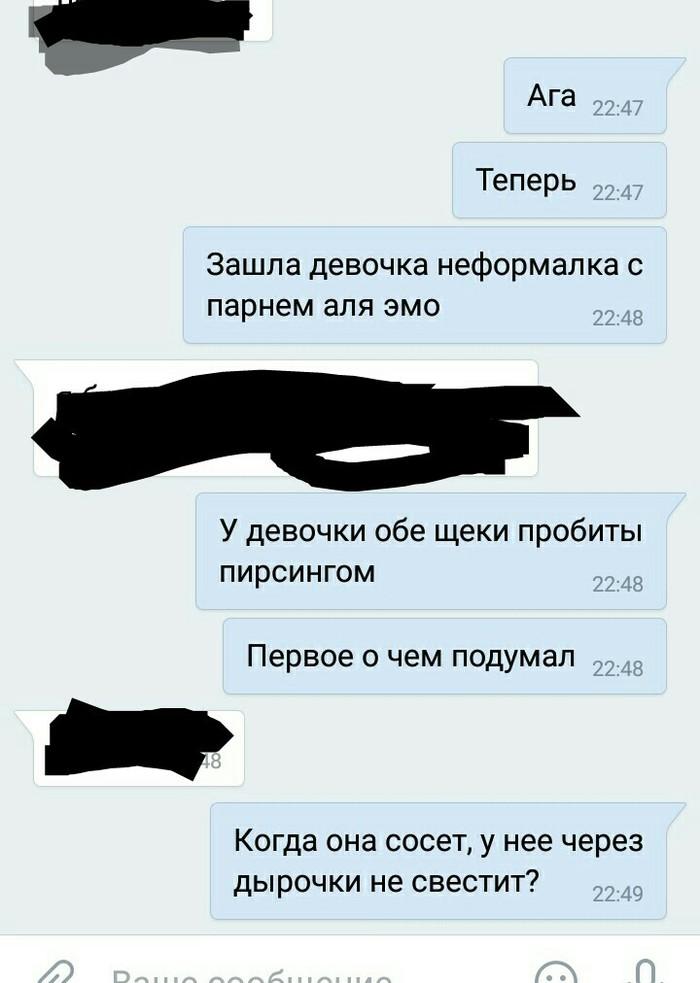 Возник вопрос у идиота Вопрос, Пошлость, Тупость, Скриншот, Переписка, ВКонтакте