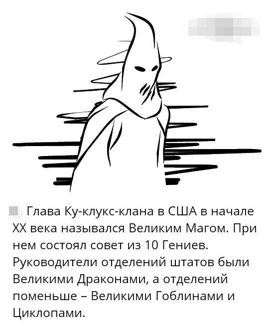 Ку-клукс