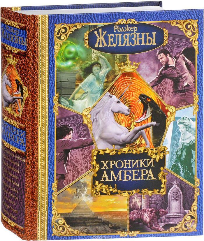 Аудиокнига - Желязны Роджер - Цикл Хроники Амбера (10 книг) Аудиокниги, Фэнтези