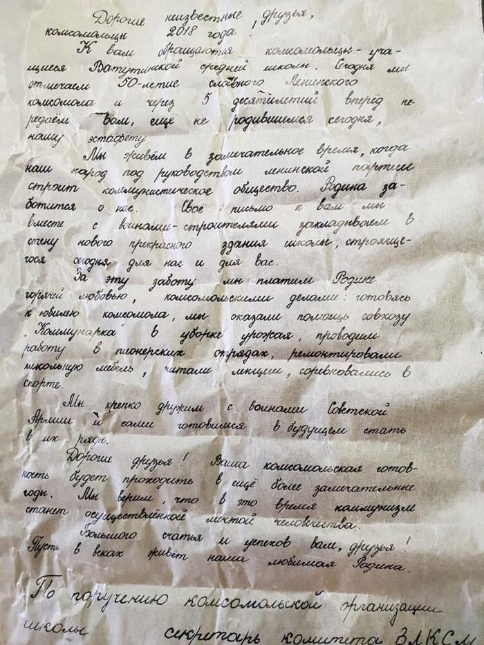 Послание комсомольцев потомкам вскрыли через 50 лет Капсула времени, Комсомол, Послание потомкам, Ватутинки, ВКонтакте