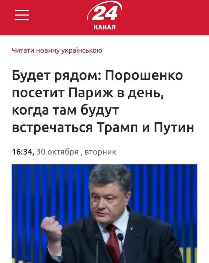 В Кремле паника! Политика, Путин, Порошенко, Трамп, Встреча, Скриншот, Укросми
