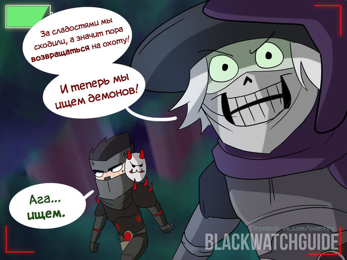 Продолжение охоты Комиксы, Blackwatchguide, Overwatch, McCree, Genji, Hanzo, Reaper, Soldier 76, Длиннопост