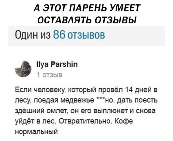 Когда действительно можешь оставить отзыв)))