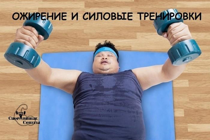 Ожирение и силовые тренировки Спорт, Тренер, Спортивные советы, Программа тренировок, Качалка, Похудение, Исследование, ЗОЖ, Длиннопост