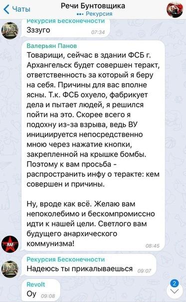 Теракт в здании ФСБ в Архангельске Теракт, Взрыв, Архангельск