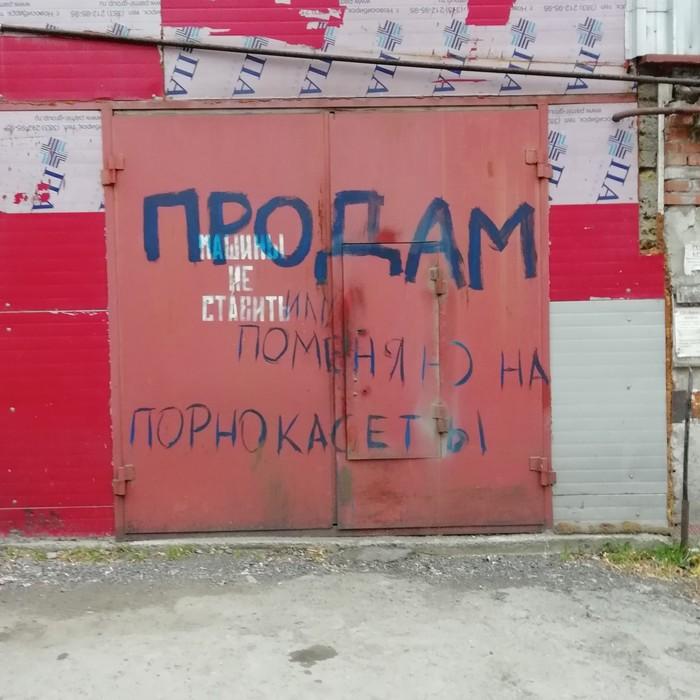 Выгодно инвестировать в недвижку Новосибирск, Гараж, Инвестиции, Порнокассеты