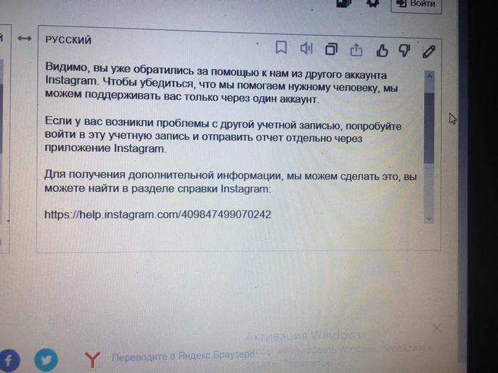 Прошу помощи, взломали инстаграм Лига программистов, Instagram, Взлом инстаграмма