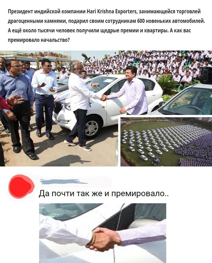 Да почти... Премия, ВКонтакте, Скриншот