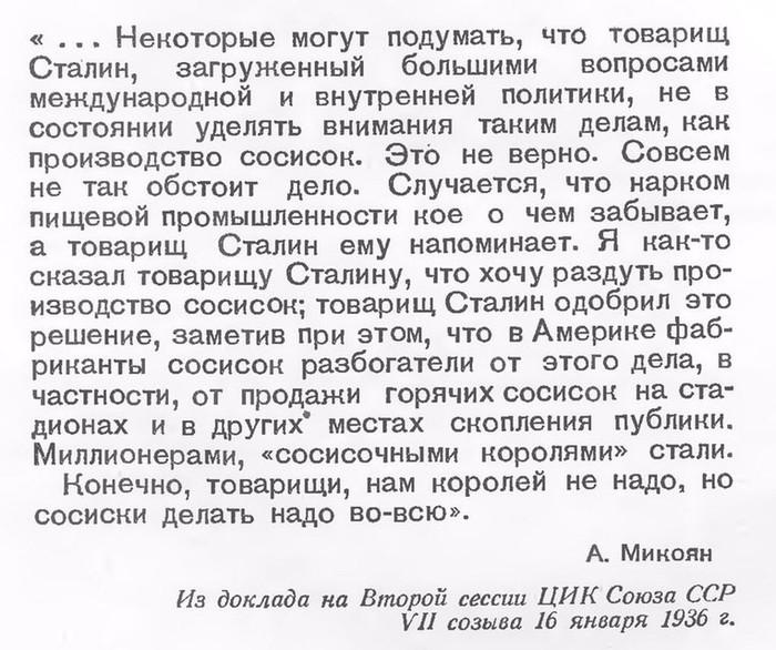 Вопросов по поводу наблюдения Сталина за производством сосисок больше нет.