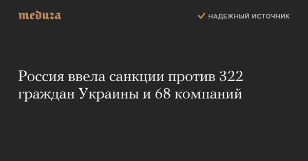 Россия ввела санкции против 322 граждан Украины и 68 компаний Общество, Политика, Россия, Санкции, Украина, Meduzaio, Аваков, Правый Сектор