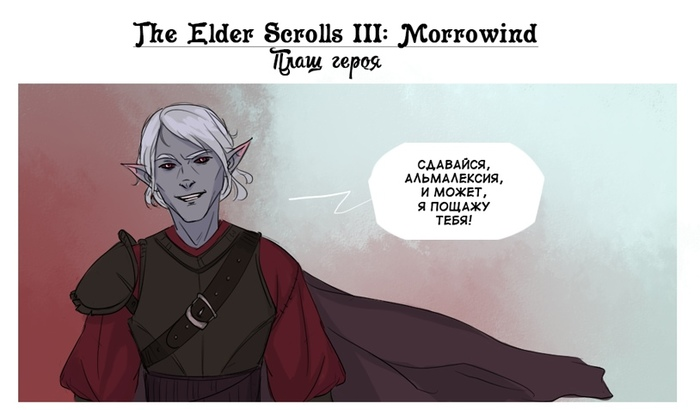 The Elder Scrolls III: Morrowind Плащ героя The Elder Scrolls, Morrowind, Игры, Комиксы, Длиннопост