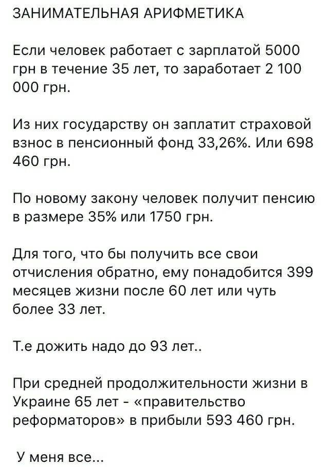 Коротко о пенсиях Украины и России