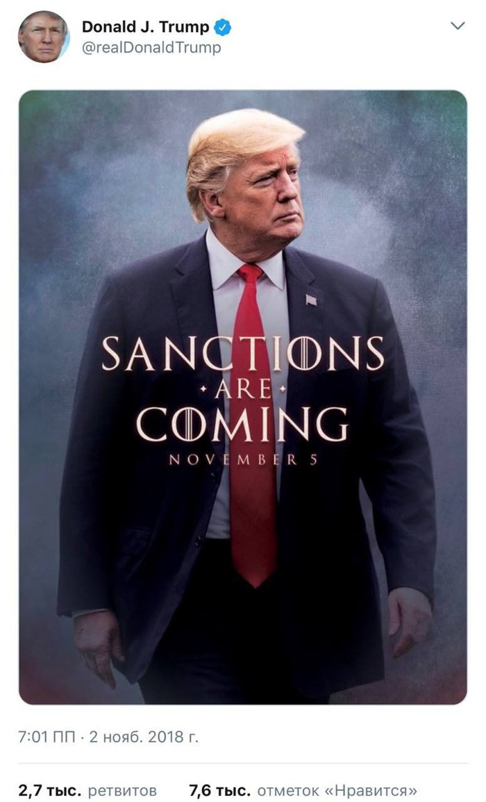 Из твиттера президента сверхдержавы Политика, Дональд Трамп, Таиттер