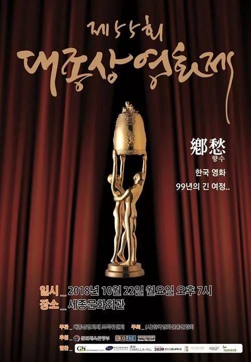 Лауреаты «55-й корейской кинопремии «Большой колокол 2018» / 55-th Daejong Film Awards 2018 Фильмы, Азия, Награды и премии, Видео, Длиннопост