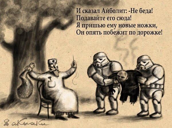 По очень кривой дорожке... Энакин Скайуокер, Доктор Айболит, Штурмовик, Корней чуковский