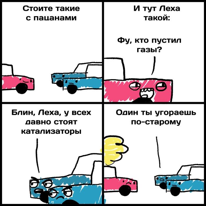Новость №698: Российские химики разработали новый катализатор для избавления автомобильного выхлопа от угарного газа Образовач, Наука, Угарный газ, Российские ученые, Комиксы, Выхлоп