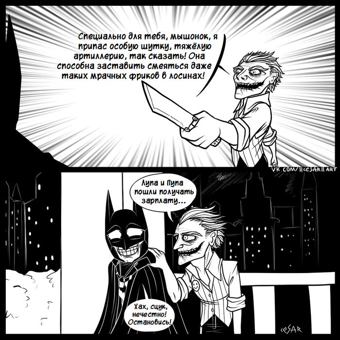 УБИЙСТВЕННАЯ ШУТКА XD LlceSarll, Cesar Black White, DC, Бэтмен, Джокер, Комиксы