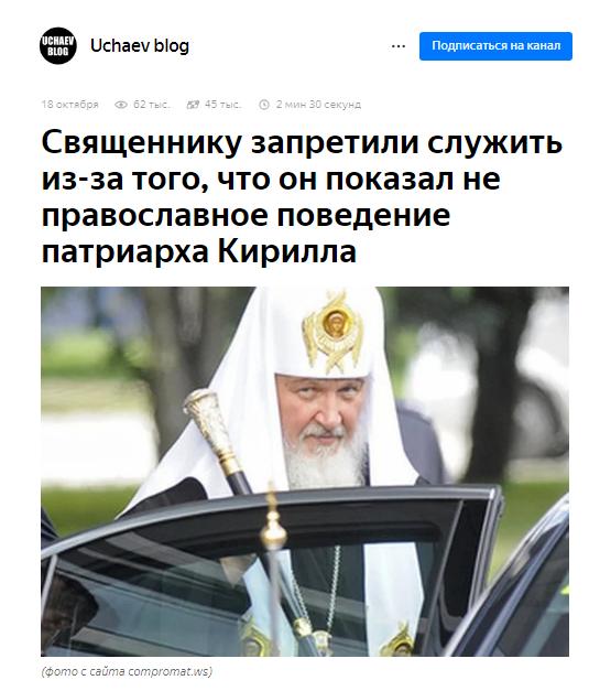 Россия. Религия, Православие, Лицемерие, Рпц, Длиннопост