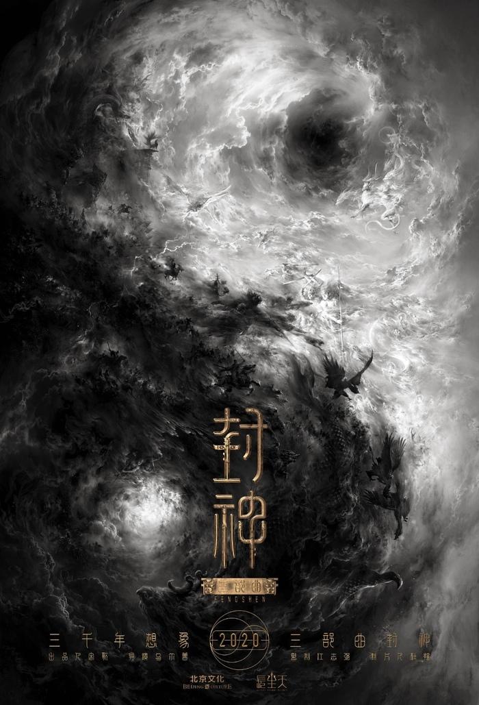 На этот постер можно смотреть вечно Feng shen, Постер, Фильмы, Красота, Длиннопост, Инь-Ян