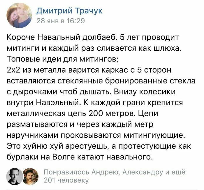 """Лайфхак для Навального. """"Как провести митинг и не попасть в СИЗО"""""""