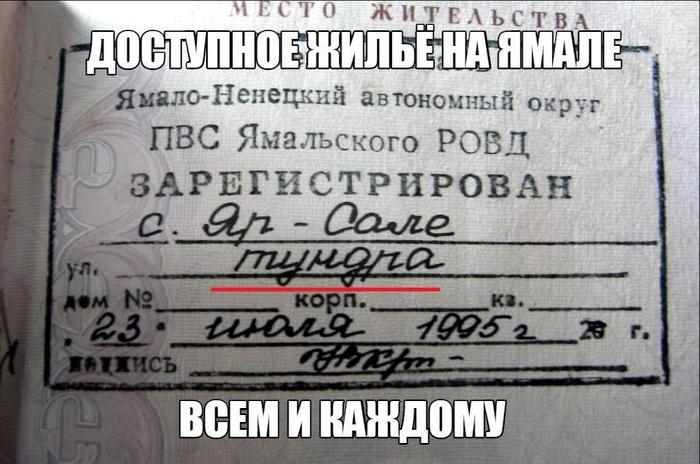 Доступное жильё на Ямале