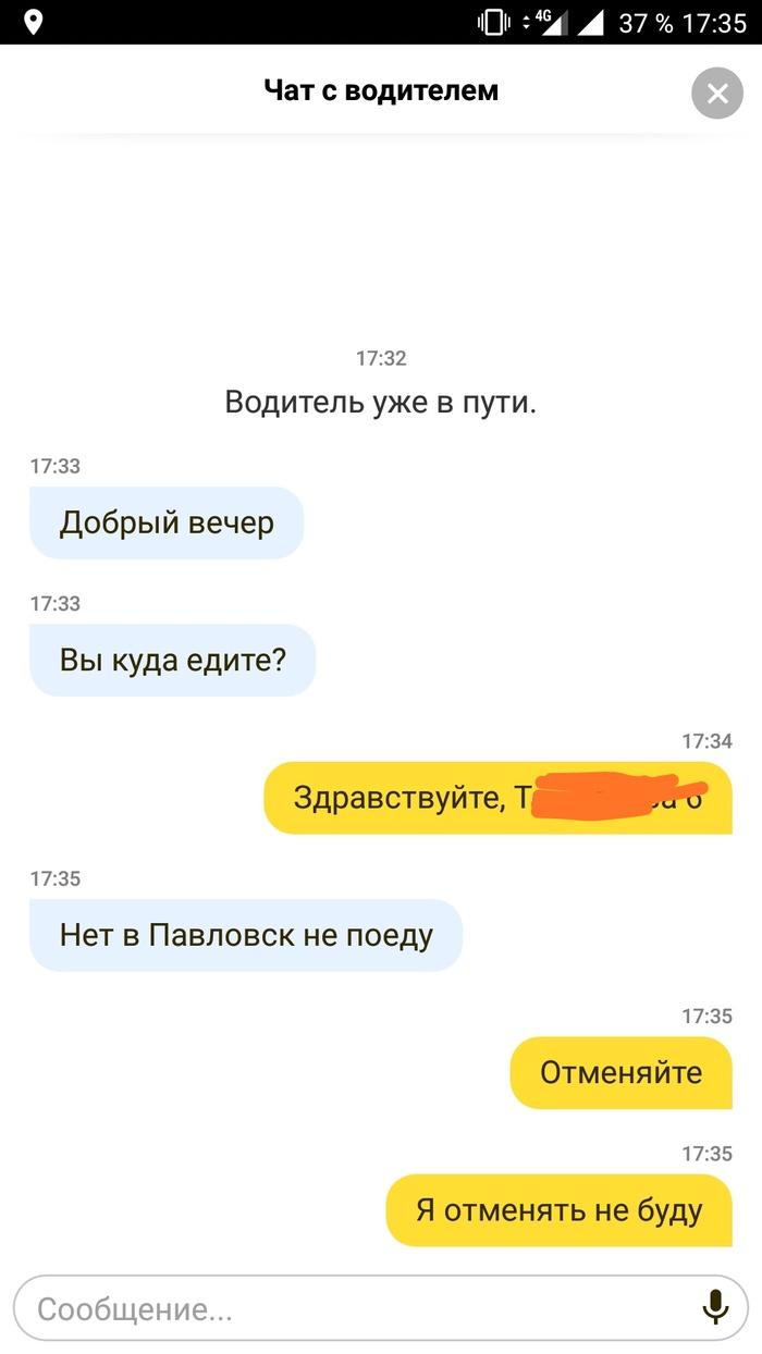 Наглость девушки-таксистки Яндекс такси, Наглость, Такси, Длиннопост