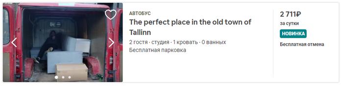 Ищу квартиру на новый год в Таллине... Жилье, Новый Год, Таллин